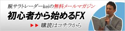 脱サラトレーダーkeiのメールマガジン